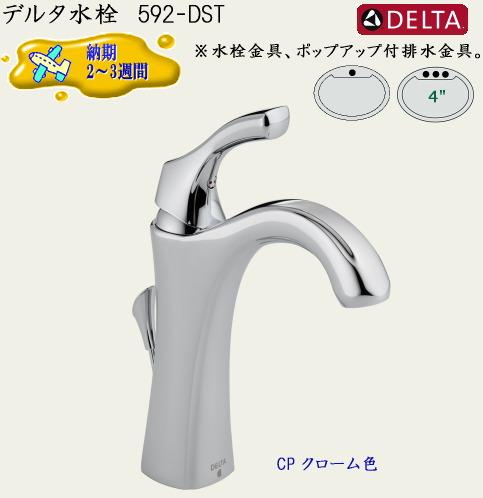 画像1: DELTA デルタ水栓 592-DST (1)