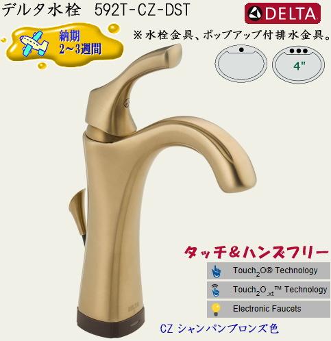 画像1: DELTA デルタ水栓 592T-DST (1)