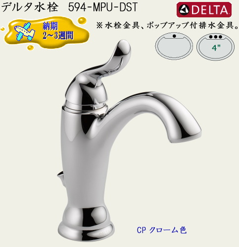 画像1: DELTA デルタ水栓 594-MPU-DST (1)