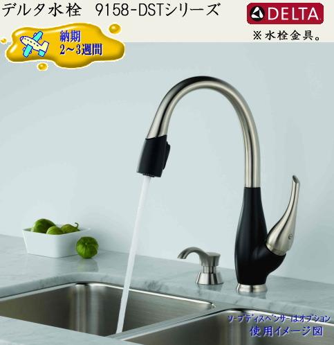 画像1: DELTA デルタ水栓 9158-DST (1)