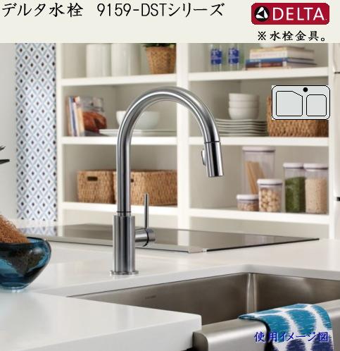 画像1: DELTA デルタ水栓 9159-DST (1)