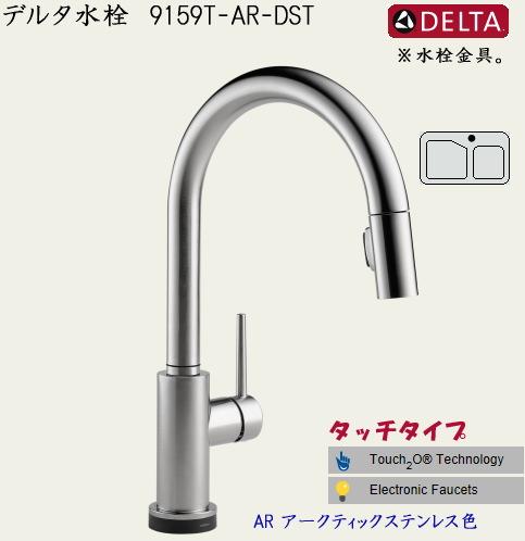 画像1: DELTA デルタ水栓 9159T-DST (1)
