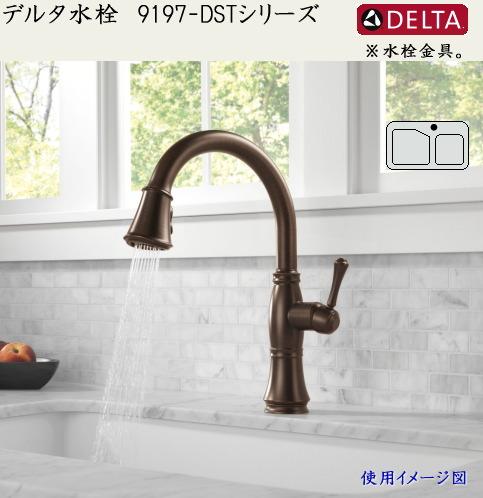画像1: DELTA デルタ水栓 9197-DST (1)