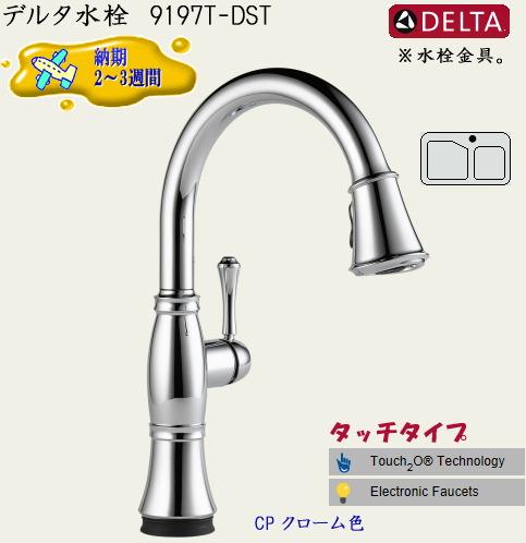 画像1: DELTA デルタ水栓 9197T-DST (1)