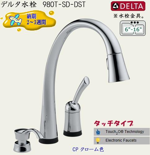 画像1: DELTA デルタ水栓 980T-SD-DST (1)