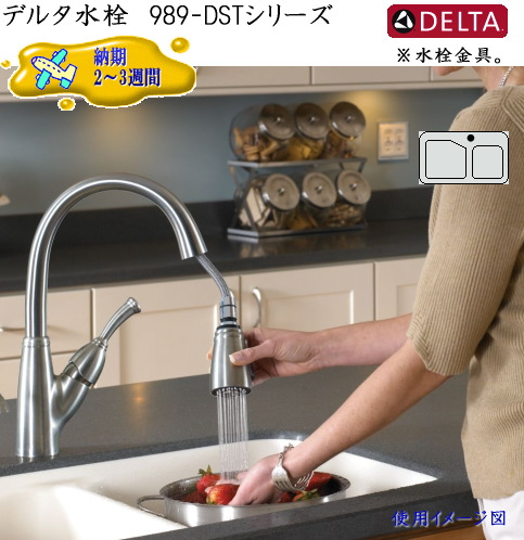 画像1: DELTA デルタ水栓 989-DST (1)