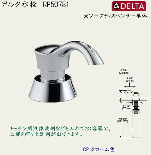 画像1: DELTA ソープディスペンサー RP50781 (1)