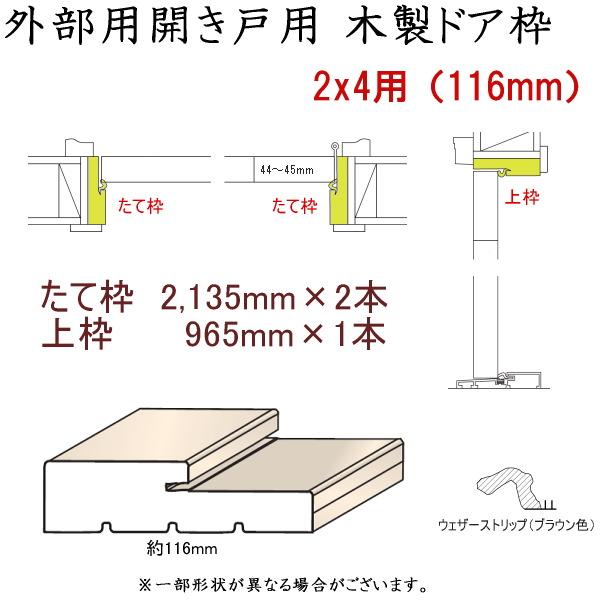 画像1: 外部用開き戸用木製ドア枠 たて枠2本、上枠1本セット 2x4用(116mm) (1)
