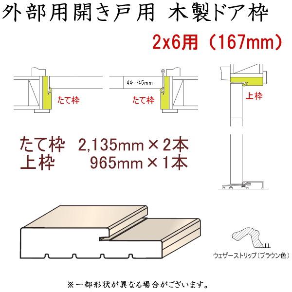 画像1: 外部用開き戸用木製ドア枠 たて枠2本、上枠1本セット 2x6用(167mm) (1)