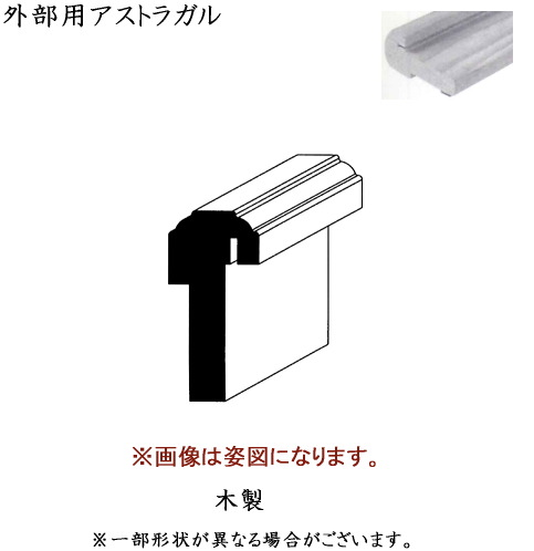 画像1: 外部用アストラガル (1)