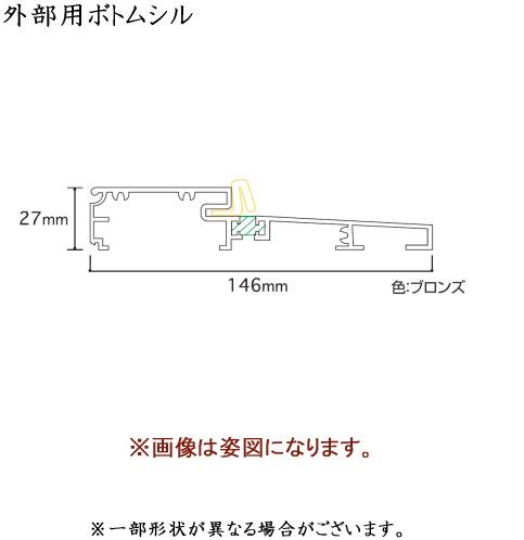 画像1: 外部用ボトムシル (1)