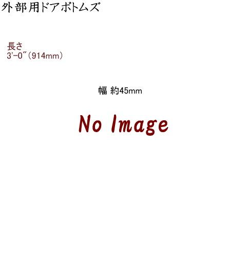 画像1: 外部用ドアボトムズ (1)