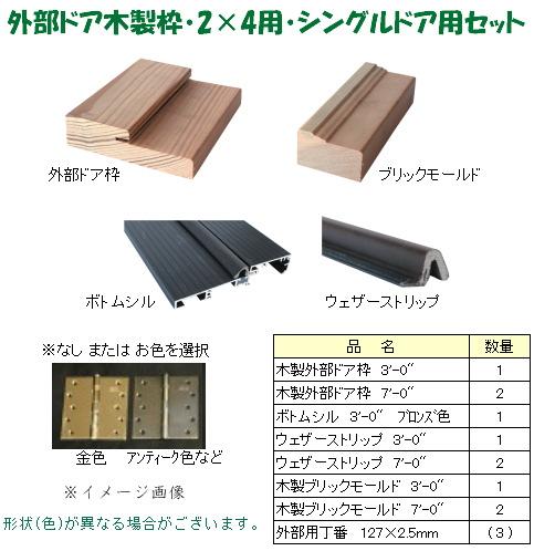 画像1: 外部ドア木製枠・2x4用・シングルドア用セット (1)