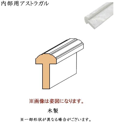 画像1: 内部用アストラガル (1)