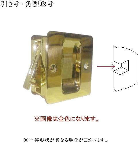 画像1: 引き手・角型取手(ポケットドア用取手) (1)