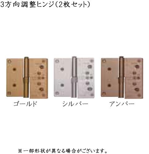 画像1: 3方向調整ヒンジ(2枚セット) (1)