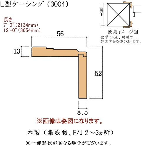 画像1: L型ケーシング(3004) (1)