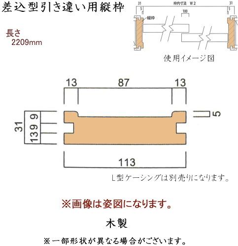 画像1: 差込型引き違い用縦枠 (1)