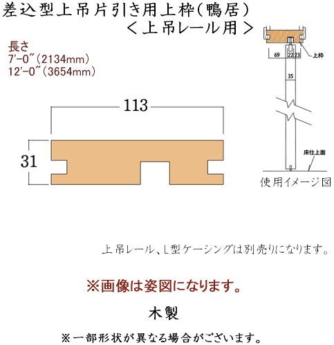画像1: 差込型上吊片引き用上枠 (1)