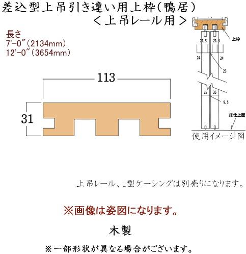 画像1: 差込型上吊引き違い用上枠 (1)