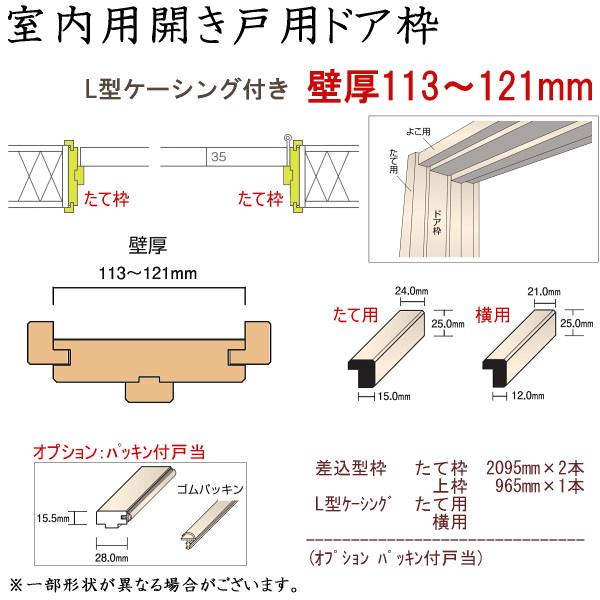 画像1: 室内用開き戸用ドア枠 たて枠2本、上枠1本セット 壁厚113〜121mm用 (1)