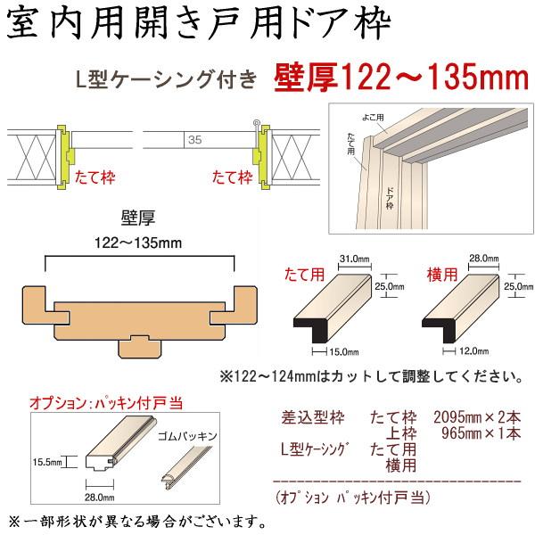 画像1: 室内用開き戸用ドア枠 たて枠2本、上枠1本セット 壁厚122〜135mm用 (1)