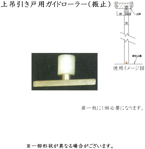画像1: 上吊引き戸用ガイドローラー (1)