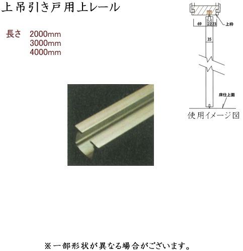 画像1: 上吊引き戸用上レール (1)