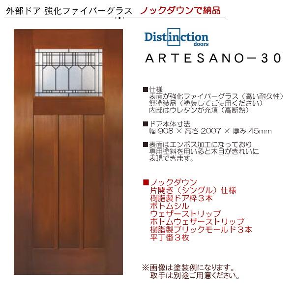 画像1: 強化ファイバーグラス玄関ドア ARTESANO-30 (*ノックダウンで納品) (1)