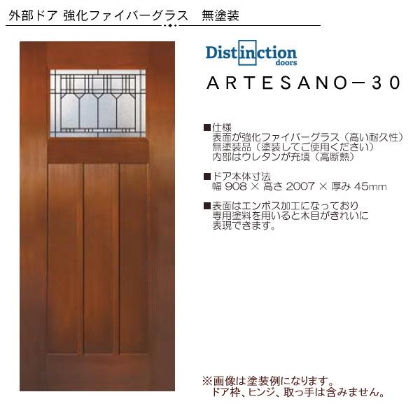 画像1: 強化ファイバーグラス玄関ドア ARTESANO-30 (1)
