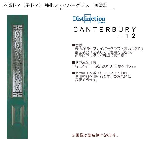 画像1: 強化ファイバーグラス玄関子ドア CANTERBURY-12 (1)
