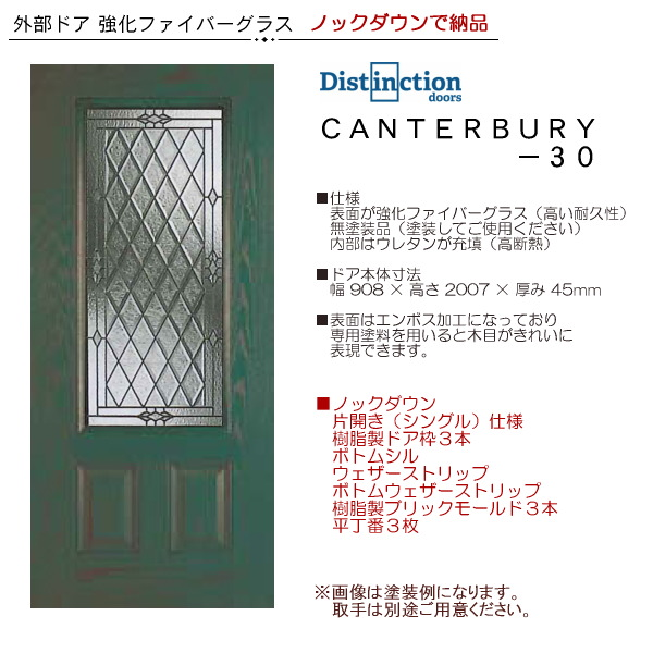 画像1: 強化ファイバーグラス玄関ドア CANTERBURY-30 (*ノックダウンで納品) (1)