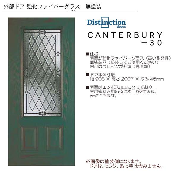 画像1: 強化ファイバーグラス玄関ドア CANTERBURY-30 (1)