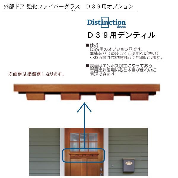 画像1: 強化ファイバーグラス玄関ドア D39用オプション デンティル (1)