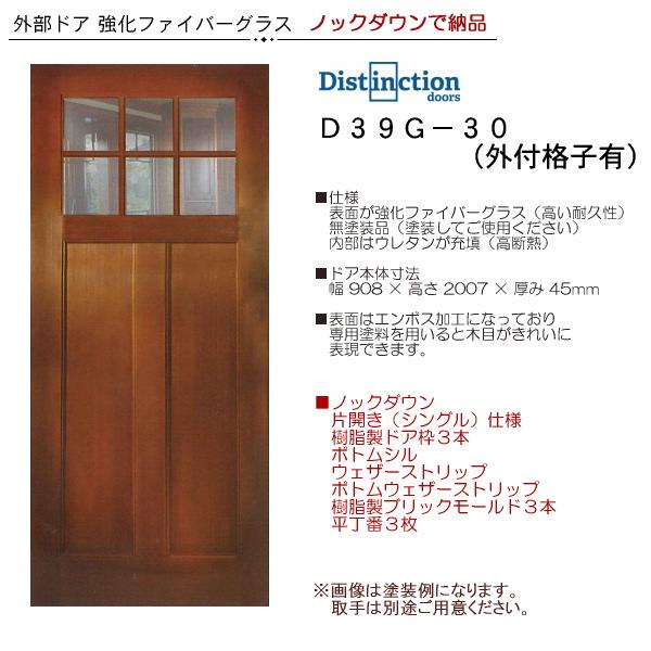 画像1: 強化ファイバーグラス玄関ドア D39G-30 (*ノックダウンで納品) (1)