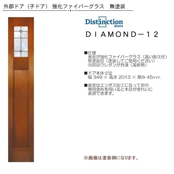 画像1: 強化ファイバーグラス玄関子ドア DIAMOND-12 (1)