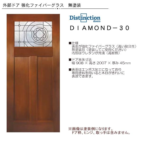 画像1: 強化ファイバーグラス玄関ドア DIAMOND-30 (1)