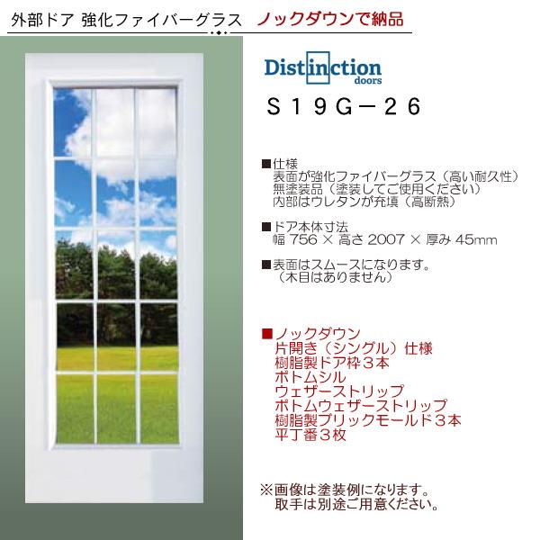 画像1: 強化ファイバーグラス外部ドア S19G-26 (*ノックダウンで納品) (1)