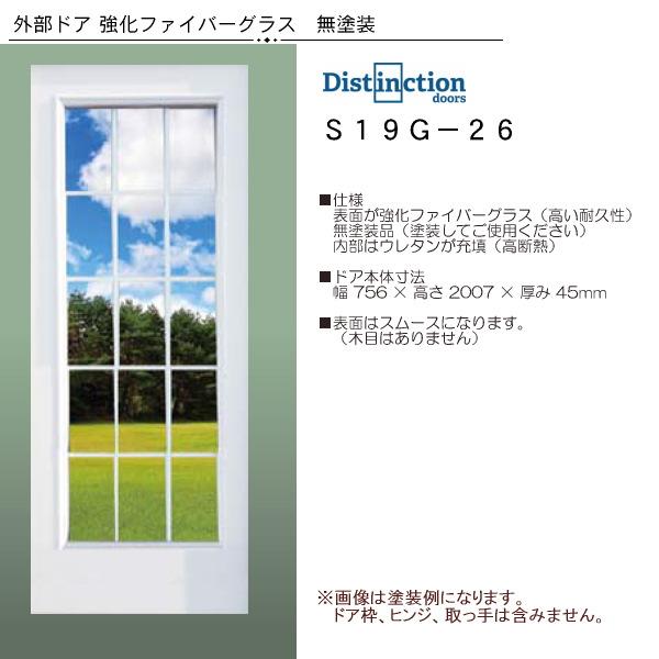 画像1: 強化ファイバーグラス外部ドア S19G-26 (1)
