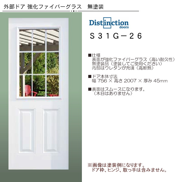 画像1: 強化ファイバーグラス外部ドア S31G-26 *ラミネートガラス (1)