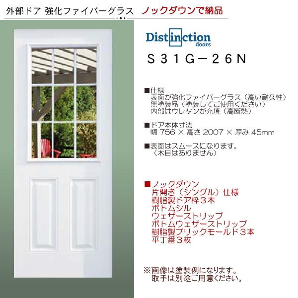画像1: 強化ファイバーグラス外部ドア S31G-26N (*ノックダウンで納品) (1)
