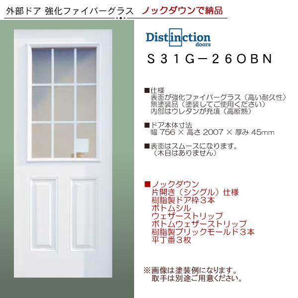画像1: 強化ファイバーグラス外部ドア S31G-26OBN (*ノックダウンで納品) (1)