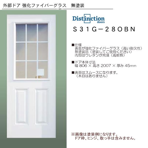 画像1: 強化ファイバーグラス外部ドア S31G-28OBN (1)