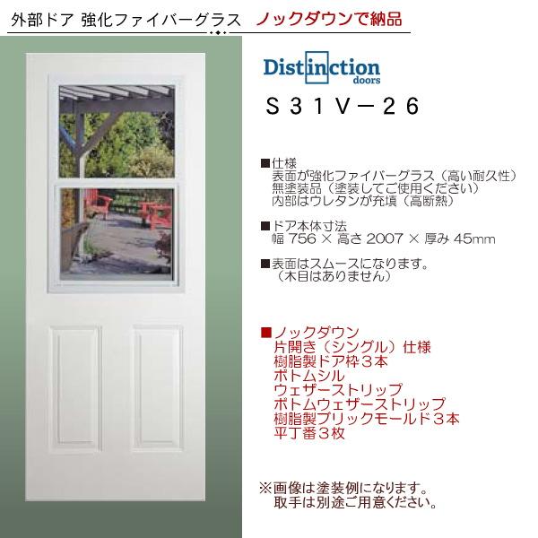 画像1: 強化ファイバーグラス外部ドア S31V-26 (*ノックダウンで納品) (1)