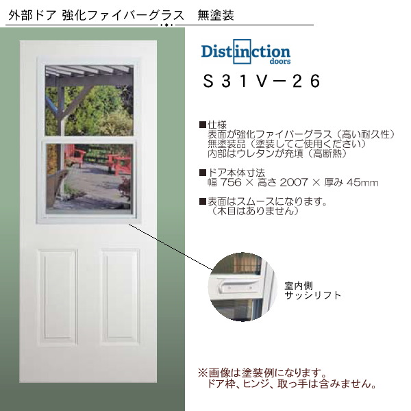画像1: 強化ファイバーグラス外部ドア S31V-26 (1)