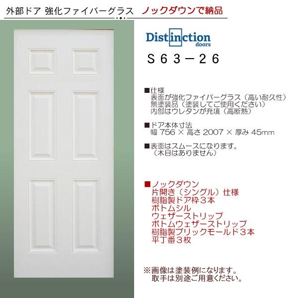 画像1: 強化ファイバーグラス外部ドア S63-26 (*ノックダウンで納品) (1)