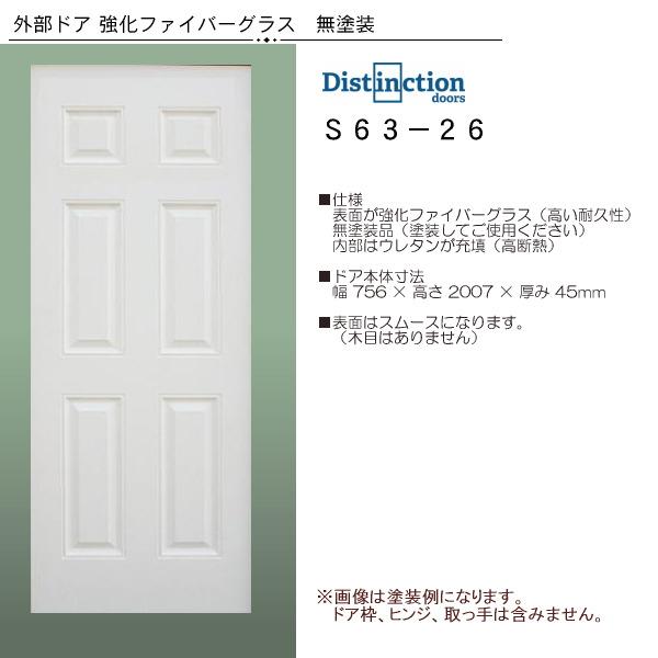 画像1: 強化ファイバーグラス外部ドア S63-26 (1)