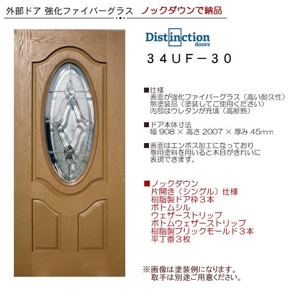 画像1: 強化ファイバーグラス玄関ドア 34UF-30 (*ノックダウンで納品) (1)