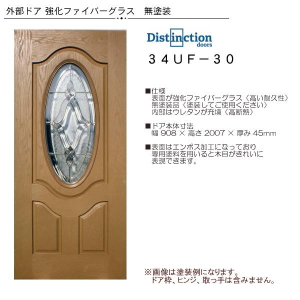 画像1: 強化ファイバーグラス玄関ドア 34UF-30 (1)