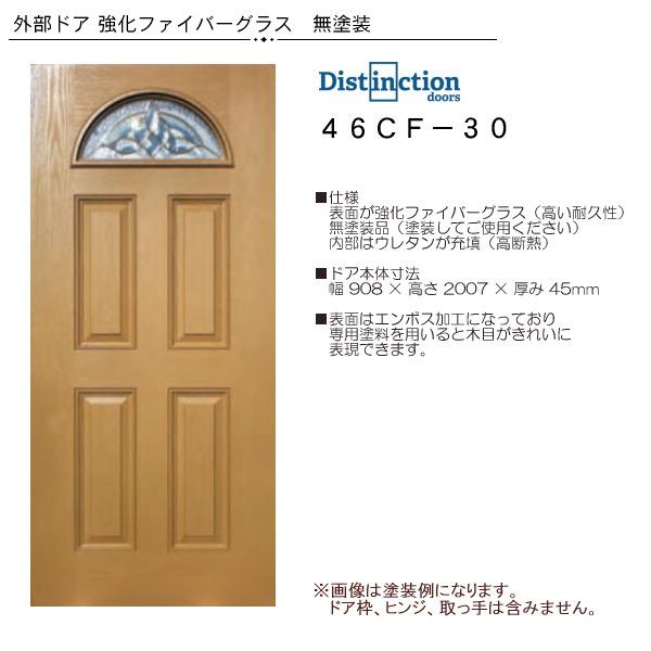 画像1: 強化ファイバーグラス玄関ドア 46CF-30 (1)